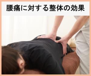 腰痛に対する整体の効果