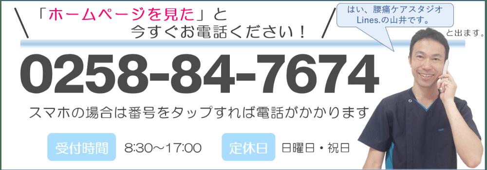 電話番号のバナー