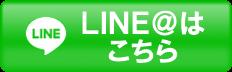 LINE@追加ボタン