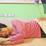 腰痛専門の整体院
