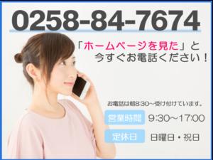 電話予約案内