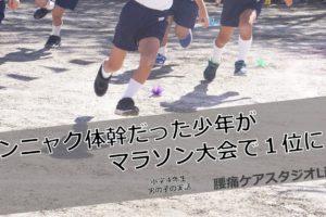 走る子供たち